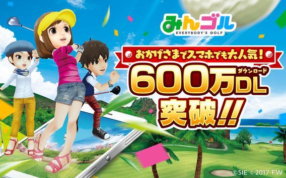 みんゴル screenshot 8