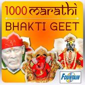 1000 Marathi Bhakti Geet icon
