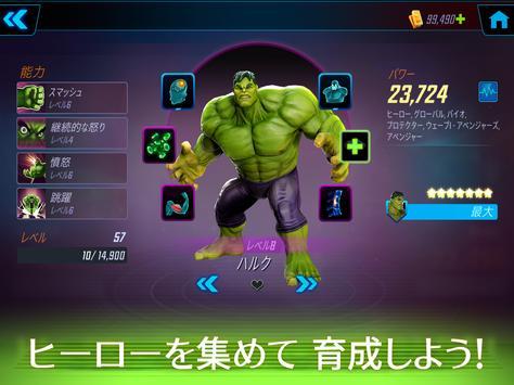 MARVEL ストライクフォース - コマンドバトルRPG スクリーンショット 10