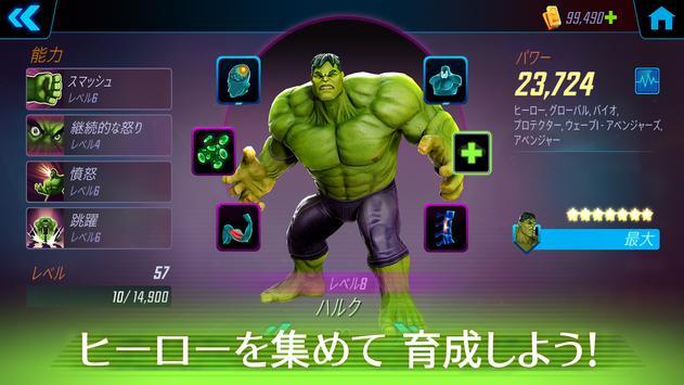 MARVEL ストライクフォース - コマンドバトルRPG スクリーンショット 4