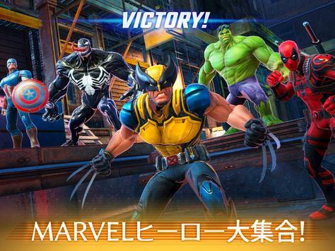 MARVEL ストライクフォース - コマンドバトルRPG スクリーンショット 6