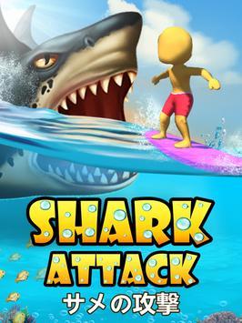サメの攻撃 ポスター