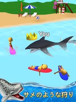 サメの攻撃 スクリーンショット 13
