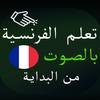تعلم الفرنسية بالصوت من البداية icon