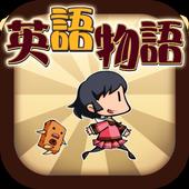 English Quiz【Eigomonogatari】 icon