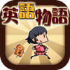 ikon 英語学習ゲーム 【英語物語】 英単語クイズアプリ