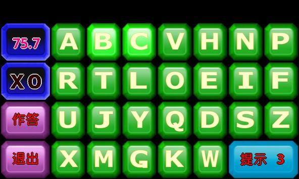 英文字母拼图小学堂 screenshot 4