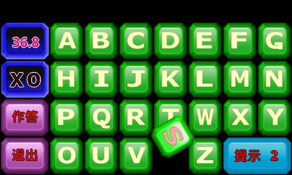 英文字母拼图小学堂 screenshot 6