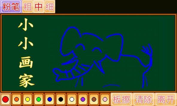 英文字母拼图小学堂 screenshot 7