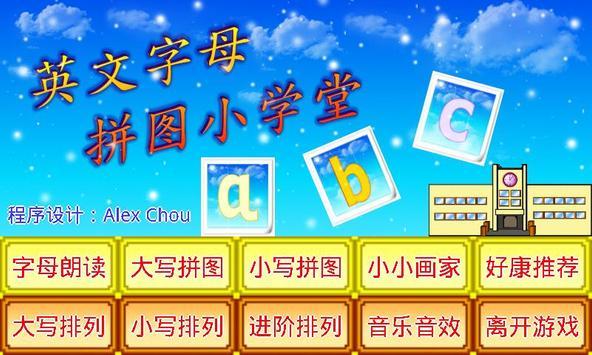 英文字母拼图小学堂 poster