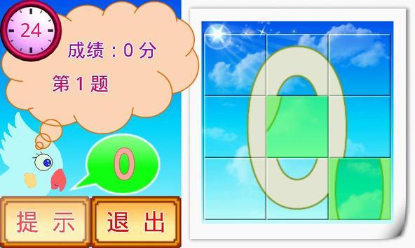 英文字母拼图小学堂 screenshot 2