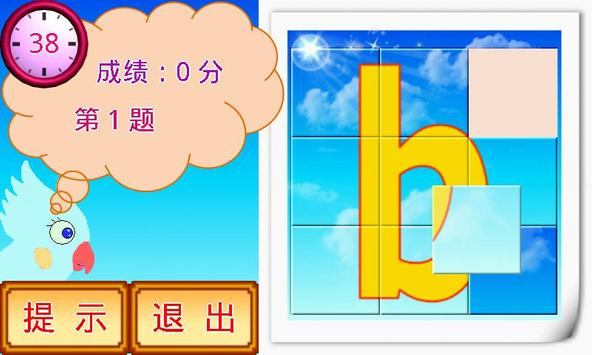 英文字母拼图小学堂 screenshot 3