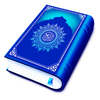 古蘭經 樸 2021年- 聖 古蘭經 馬吉德 القرآنالكريم 圖標