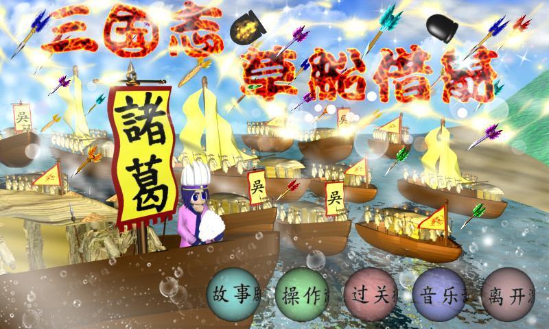 三国志草船借箭 1