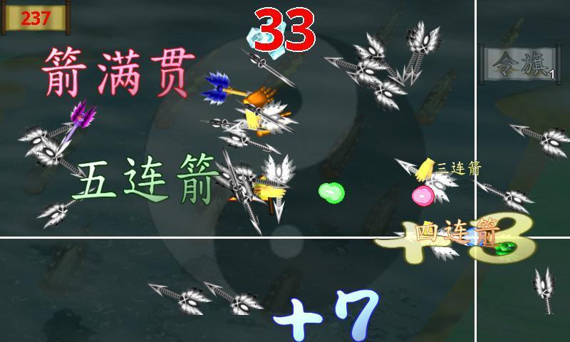三国志草船借箭 5