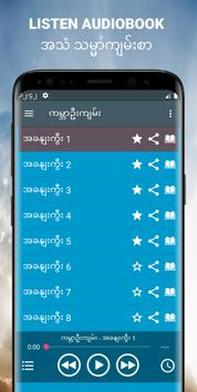 Burmese Audio Bible mp3 app screenshot 1