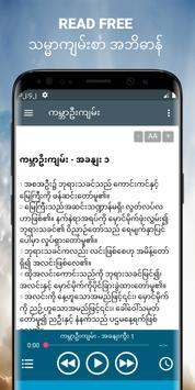 Burmese Audio Bible mp3 app screenshot 2