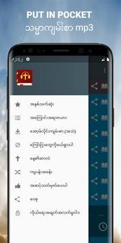 Burmese Audio Bible mp3 app screenshot 3