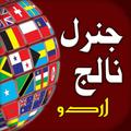 General Knowledge Urdu 2021