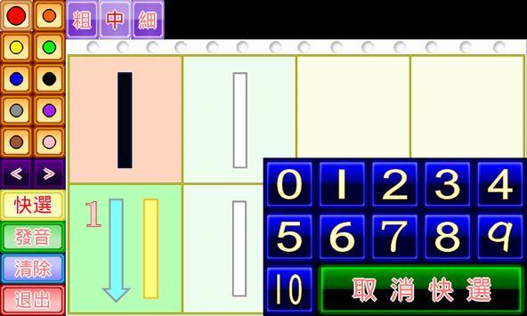 123數字練習簿 screenshot 11