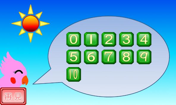 123數字練習簿 screenshot 1