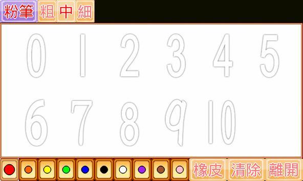 123數字練習簿 screenshot 22