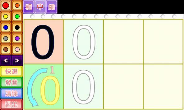 123數字練習簿 screenshot 2