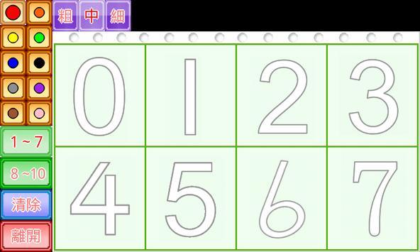 123數字練習簿 screenshot 4