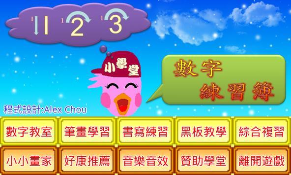 123數字練習簿 screenshot 8