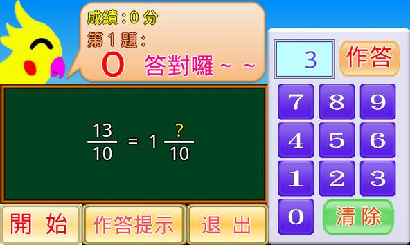 分數除法小學堂 screenshot 14