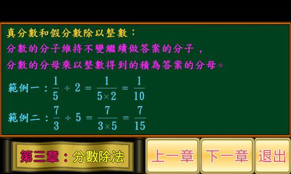 分數除法小學堂 screenshot 1
