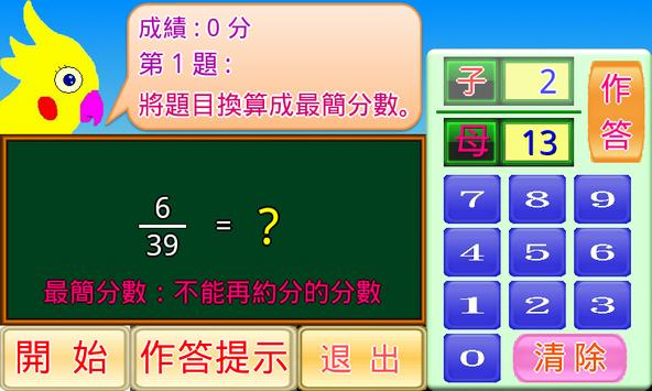 分數除法小學堂 screenshot 21