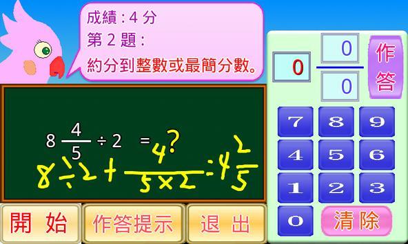 分數除法小學堂 screenshot 2