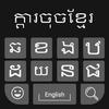 Khmer Keyboard-icoon