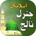 Islamic General Knowledge Urdu
