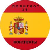 Полиглот 16 конспектов - испанский язык. icon
