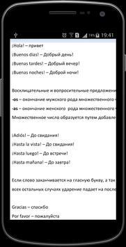 Полиглот 16 конспектов - испанский язык. screenshot 2