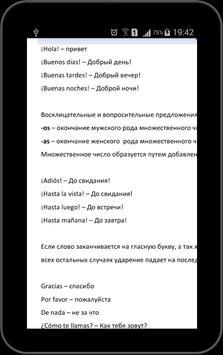 Полиглот 16 конспектов - испанский язык. screenshot 3