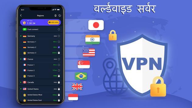 Free VPN Master - असीमित अल्ट्रा फास्ट स्क्रीनशॉट 2