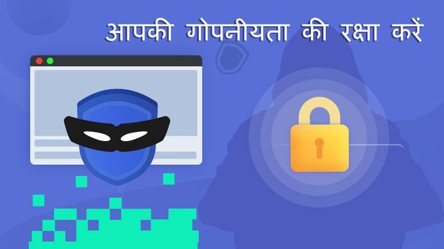 Free VPN Master - असीमित अल्ट्रा फास्ट स्क्रीनशॉट 4