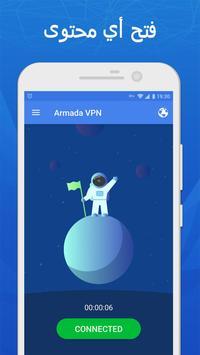 Armada VPN تصوير الشاشة 2