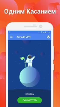 Armada VPN скриншот 4