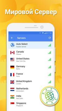 Armada VPN скриншот 2