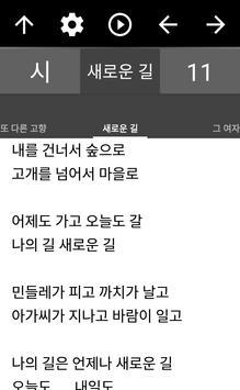 윤동주 screenshot 1
