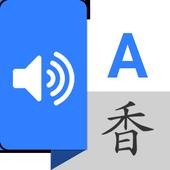 Translator App Free - Speak and Translate icon