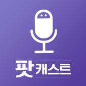 팟캐스트, 라디오 다시듣기 - 라디오팟 icon