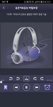 팟캐스트, 라디오 다시듣기 - 라디오팟 screenshot 4