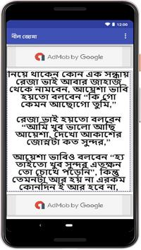 নীল জোস্না - Bengali Story Book screenshot 6