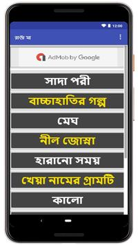 নীল জোস্না - Bengali Story Book screenshot 9