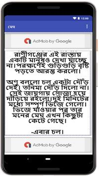 নীল জোস্না - Bengali Story Book screenshot 13
